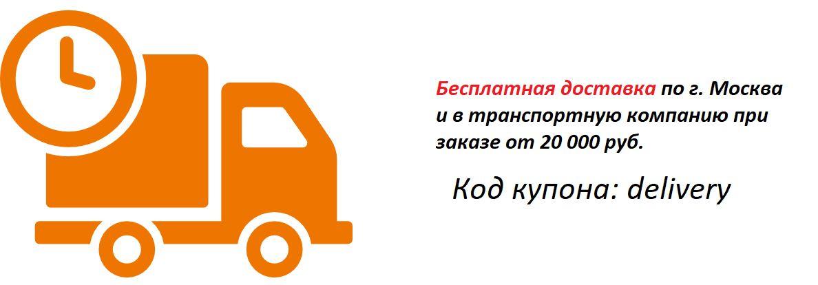 Бесплатная доставка по москве и в транспортную компанию